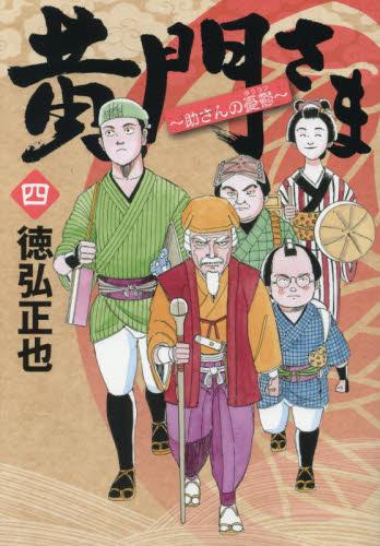 黄門さま〜助さんの憂鬱〜 4巻
