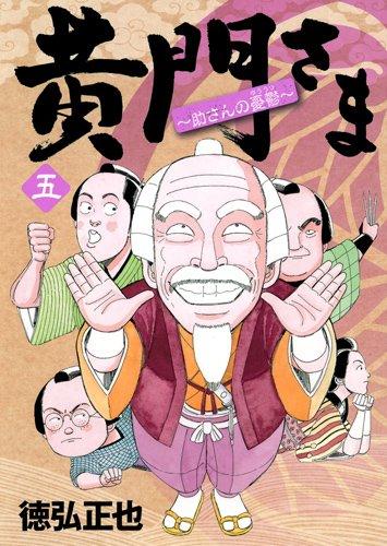 黄門さま〜助さんの憂鬱〜 5巻