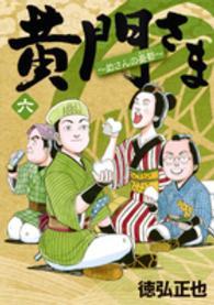 黄門さま〜助さんの憂鬱〜 6巻