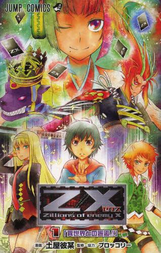 Z/X ゼクス 1巻
