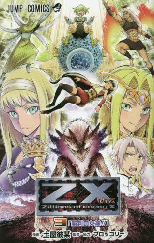Z/X ゼクス 3巻