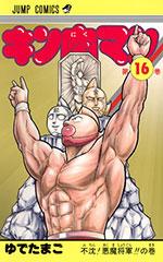 キン肉マン [復刻版] 16巻