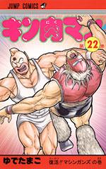 キン肉マン [復刻版] 22巻