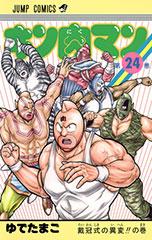 キン肉マン [復刻版] 24巻