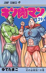 キン肉マン [復刻版] 29巻