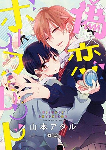 偽×恋ボーイフレンド 1巻