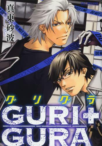 GURI+GURA 1巻