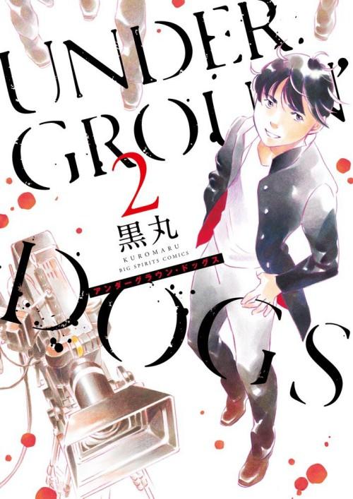 UNDERGROUN'DOGS 2巻