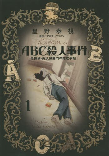 ABC殺人事件 名探偵・英玖保嘉門の推理手帖 1巻