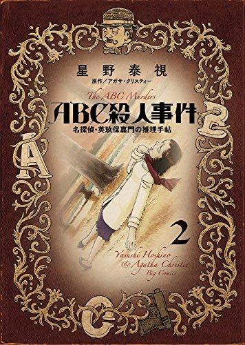 ABC殺人事件 名探偵・英玖保嘉門の推理手帖 2巻