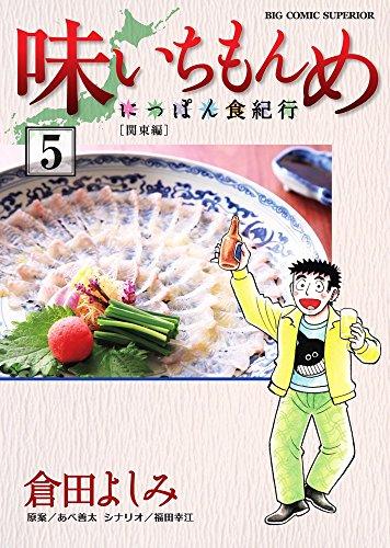 味いちもんめ にっぽん食紀行 5巻