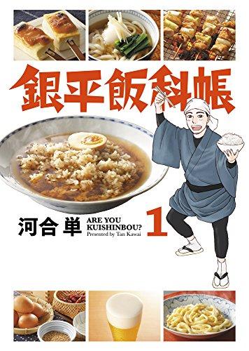 銀平飯科帳 1巻