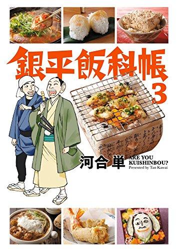 銀平飯科帳 3巻