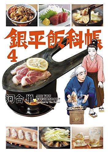 銀平飯科帳 4巻