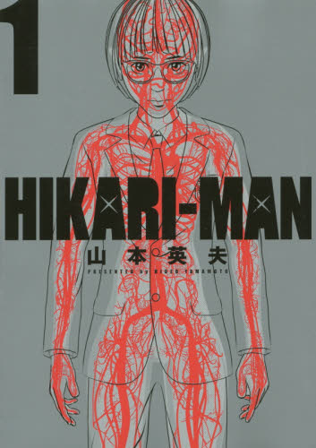 HIKARI-MAN 1巻