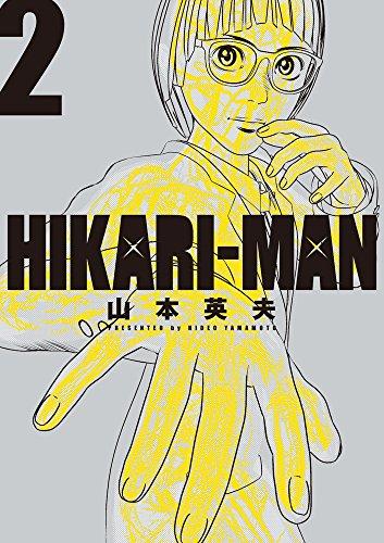 HIKARI-MAN 2巻