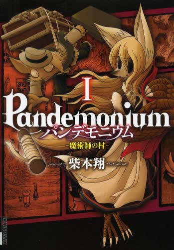 パンデモニウム -魔術師の村- 1巻