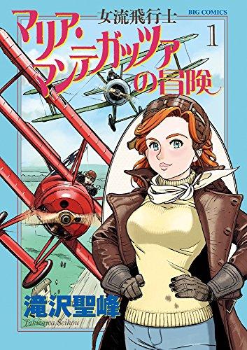 女流飛行士マリア マンテガッツァの冒険 1巻