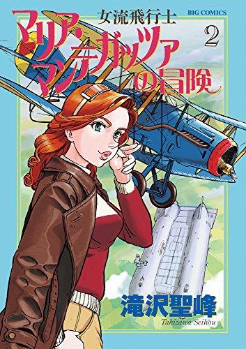 女流飛行士マリア マンテガッツァの冒険 2巻