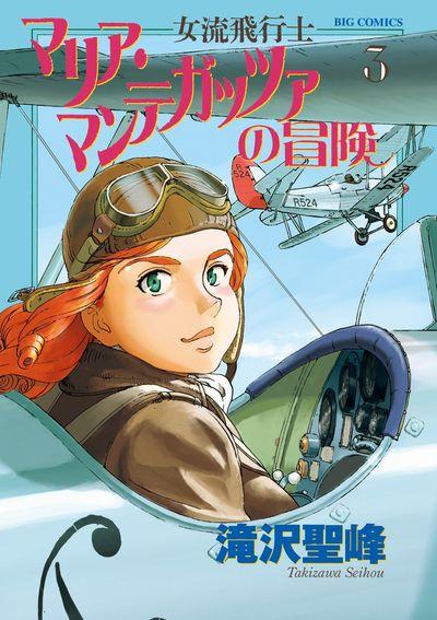 女流飛行士マリア マンテガッツァの冒険 3巻