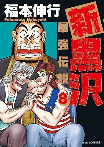 新黒沢 最強伝説 8巻
