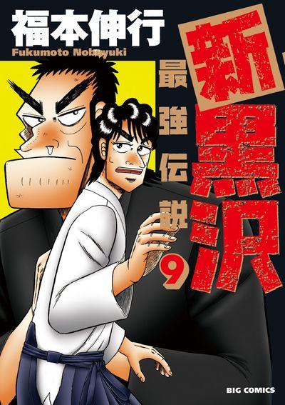 新黒沢 最強伝説 9巻