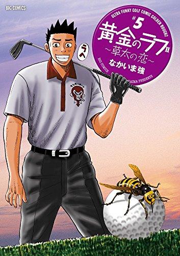 黄金のラフ2〜草太の恋〜 5巻