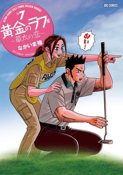 黄金のラフ2〜草太の恋〜 7巻