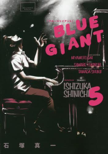 BLUE GIANT 5巻
