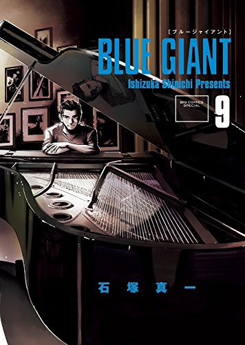 BLUE GIANT 9巻
