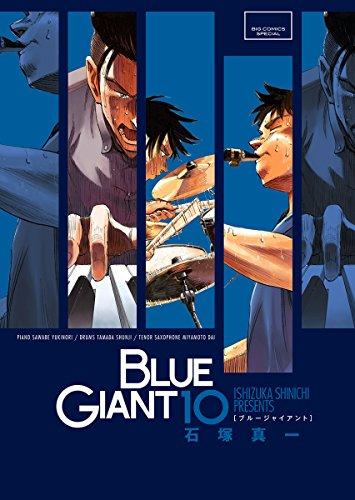 BLUE GIANT 10巻