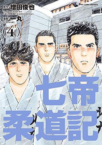 七帝柔道記 4巻
