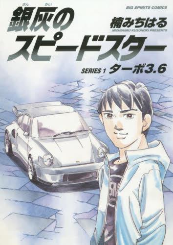 銀灰のスピードスター SERIES 1巻