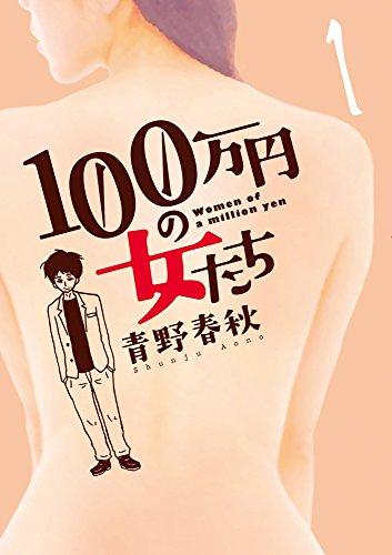 100万円の女たち 1巻