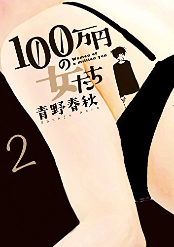 100万円の女たち 2巻