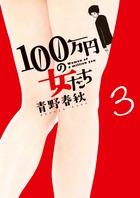 100万円の女たち 3巻