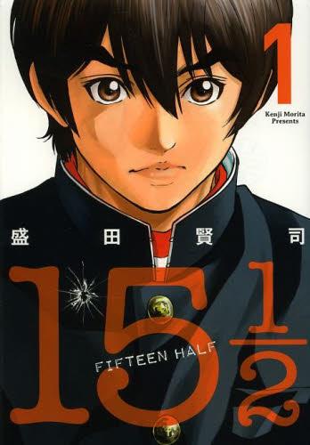 151/2(FIFTEEN HALF) 1巻