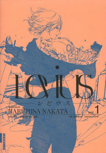 レビウス 1巻