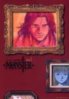 MONSTER [完全版] 1巻