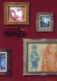 MONSTER [完全版] 2巻