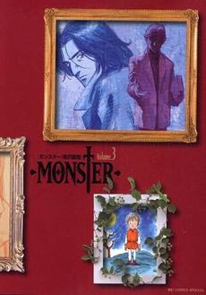MONSTER [完全版] 3巻
