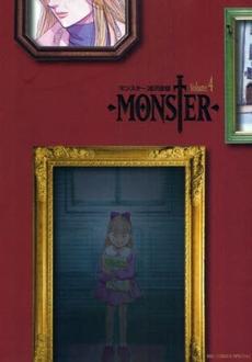 MONSTER [完全版] 4巻