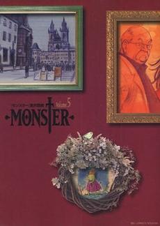 MONSTER [完全版] 5巻