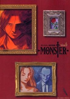 MONSTER [完全版] 6巻