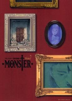 MONSTER [完全版] 7巻