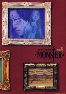 MONSTER [完全版] 8巻