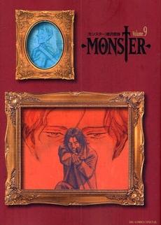 MONSTER [完全版] 9巻