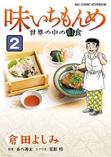 味いちもんめ 世界の中の和食 2巻
