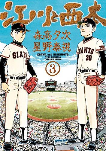江川と西本 3巻