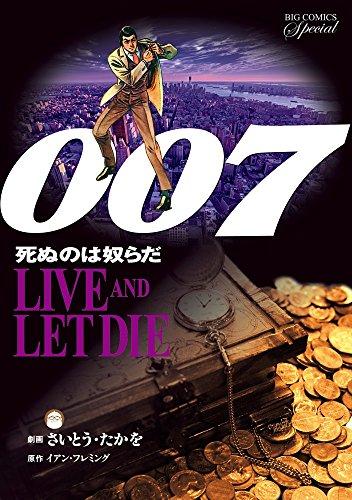 007 復刻版 1巻